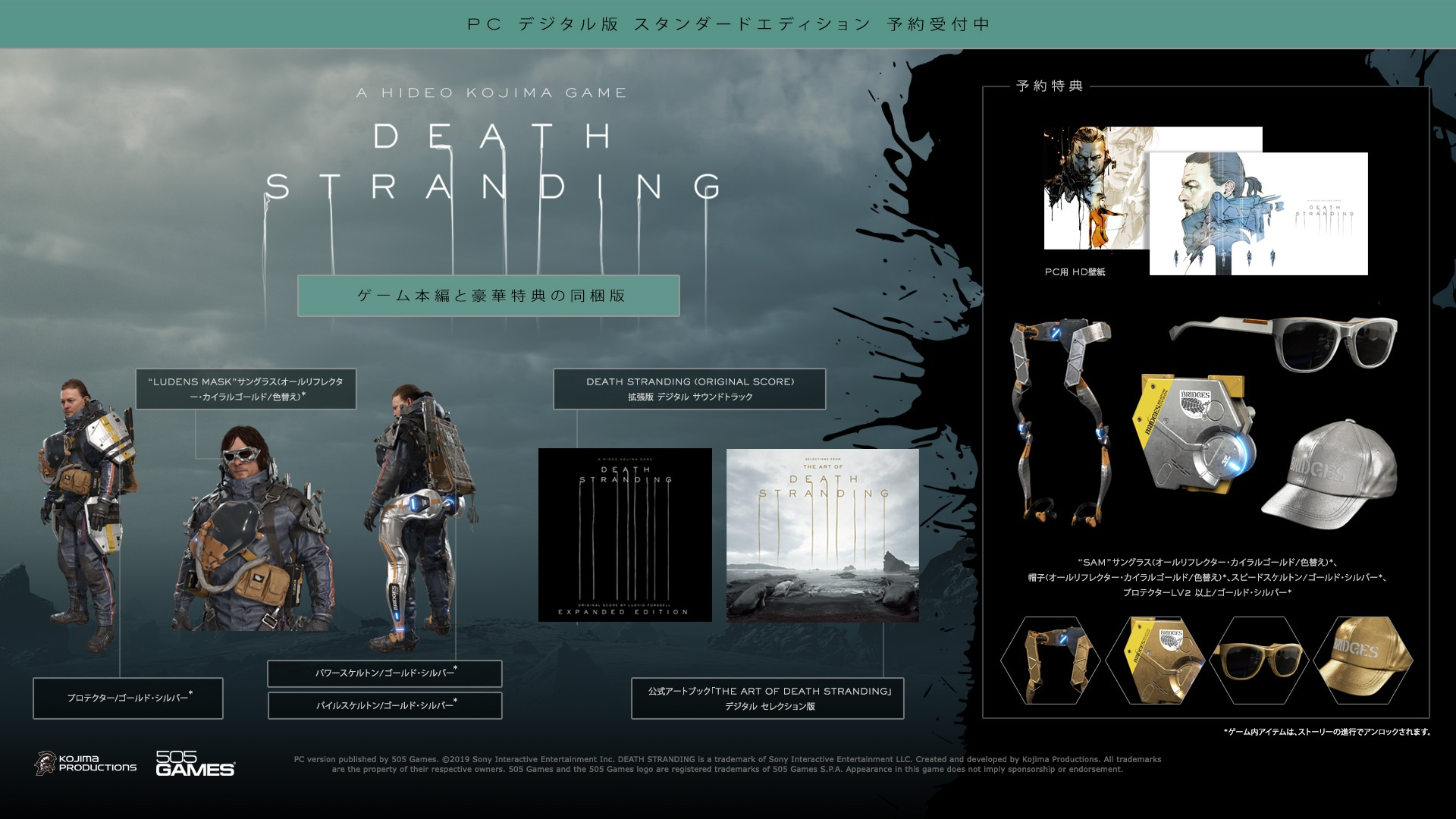 2020年6月2日、STEAMとEPIC GAMES STOREに「DEATH STRANDING」が登場